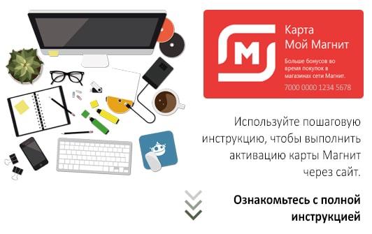 Регистрация карты Магнит через сайт moy.magnit.ru