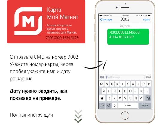 Регистрация карты Магнит по СМС на номер 9002