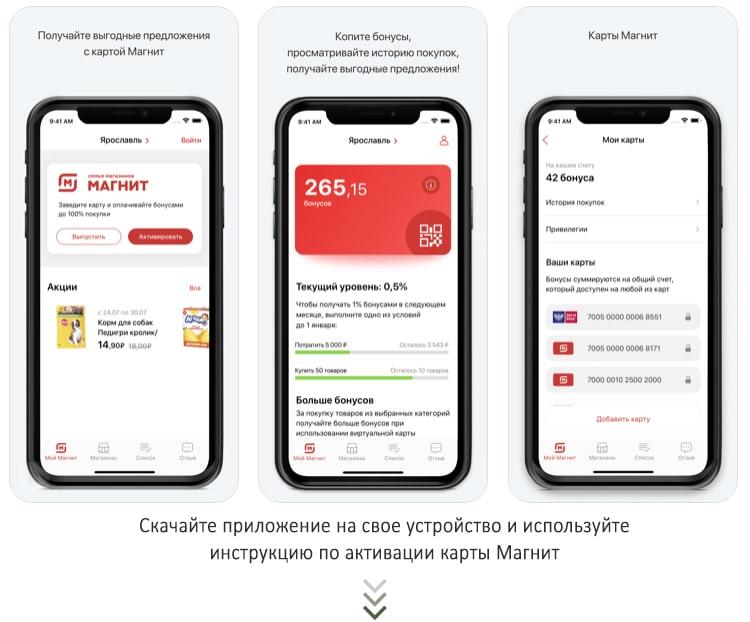 Регистрация карты Магнит через мобильное приложение