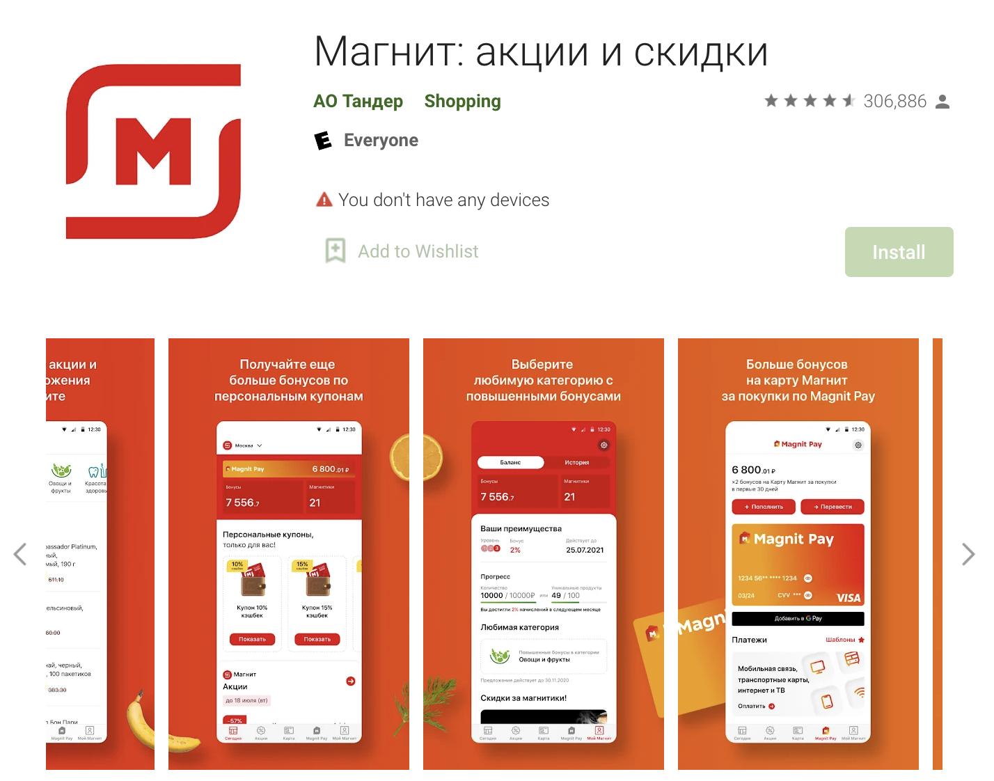 Как скачать мобильное приложение Магнит для android ios