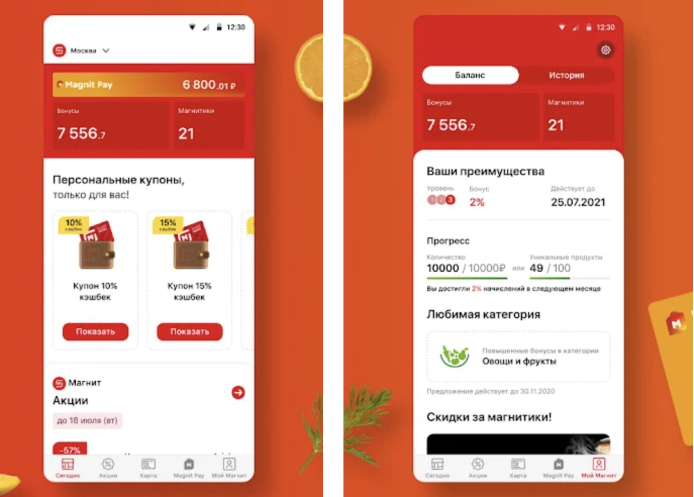 Как скачать приложение для ios android Магнит